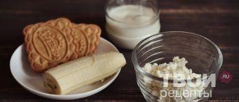 Творожный десерт с печеньем и бананом - пошаговый рецепт