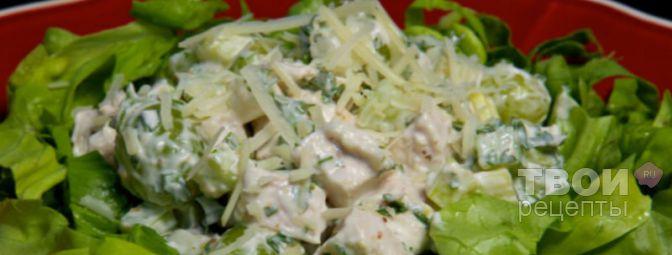 Салат с куриной грудкой - Рецепт