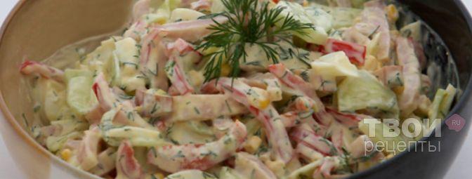 Салат с ветчиной - Рецепт