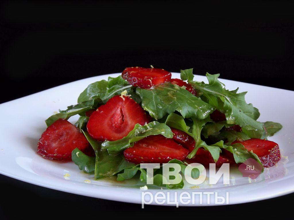 Руккола салат рецепт