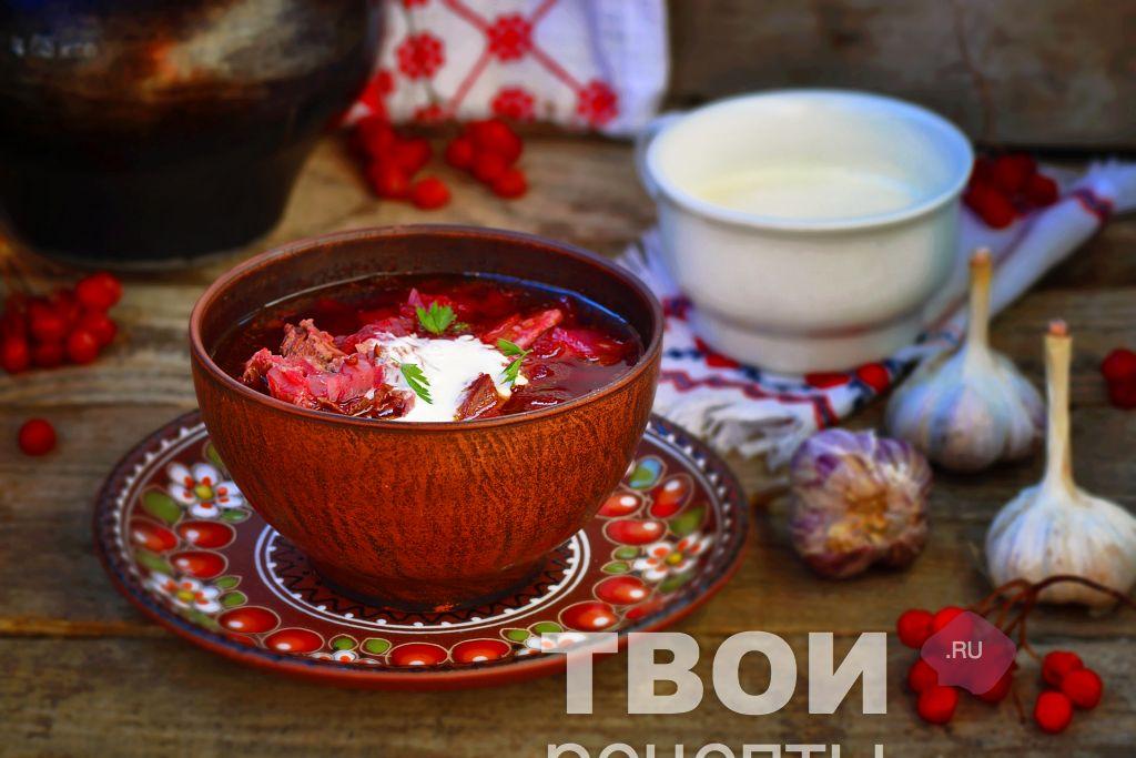 Украинский борщ вкусный рецепт