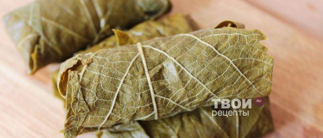 Виноградные листья рецепт пошаговый